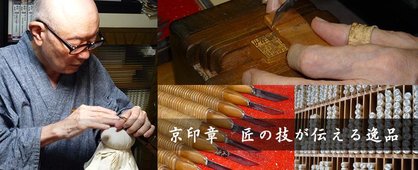 京印章 匠の技が伝える逸品